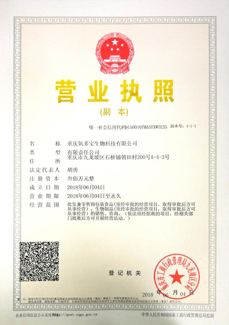 重庆西西体育山猫直播在线观看生物科技有限公司营业执照