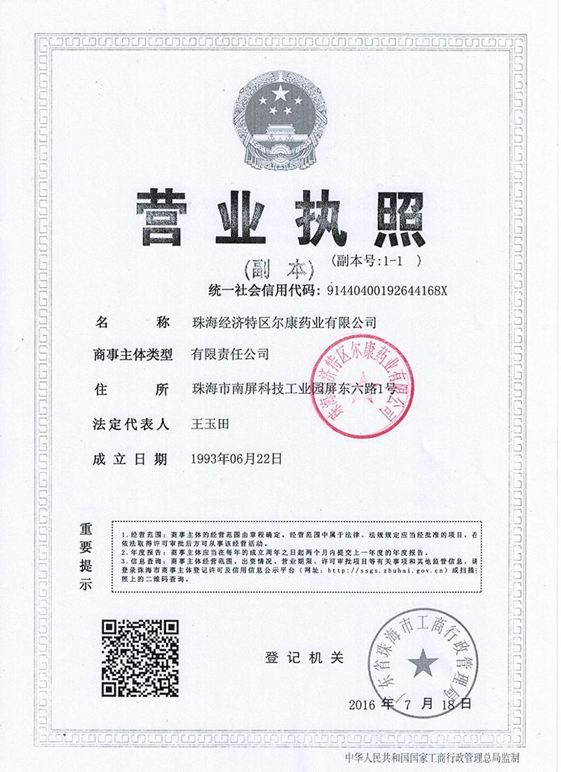 珠海尔康药业有限公司营业执照